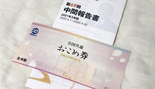 【2020年9月株主優待】おこめ券 1枚<br>オーハシテクニカ(7628)より到着しました❣️