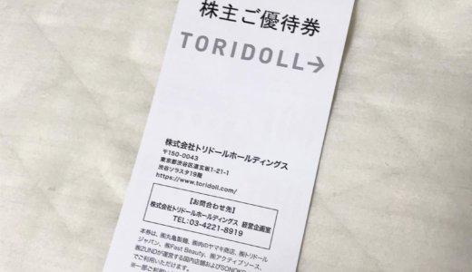 【2020年9月株主優待】株主ご優待券 4,000円分<br>トリドール(3397)より到着しました❣️