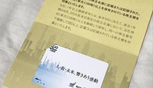 【2020年9月株主優待】クオカード 1,000円分<br>植木組(1867)より到着しました❣️