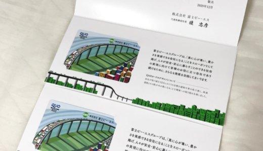 【2020年9月株主優待】クオカード 1,000円分<br>富士ピー・エス(1848)より到着しました❣️