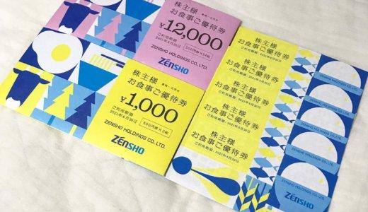 【2020年9月株主優待】株主様お食事ご優待券 13,000円分<br>ゼンショー(7550)より到着しました❣️