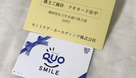【2020年9月株主優待】クオカード 500円分<br>セントケア(2374)より到着しました❣️