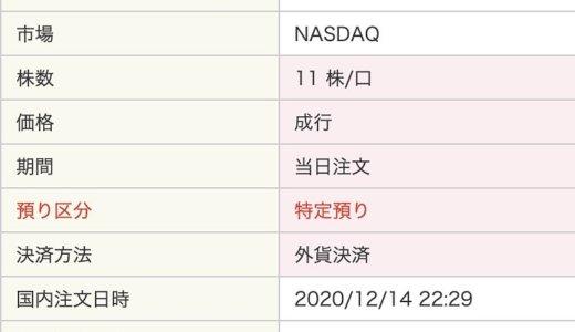 【米国株🇺🇸】AAPL(アップル)を11株買い増し❣️