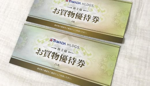 【2020年9月優待】株主様お買物優待券 7,500円分<br>ヤマダ電機(9831)より到着しました❣️