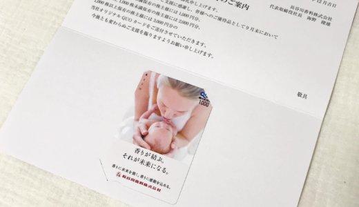 【2020年9月優待】クオカード 1,000円分<br>長谷川香料(4958)より到着しました❣️