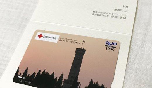 【2020年9月優待】クオカード 1,000円分<br>CE(4320)より到着しました❣️