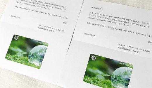 【2020年9月優待】クオカード 6,000円分<br>M&Aキャピタル(6080)より到着しました❣️