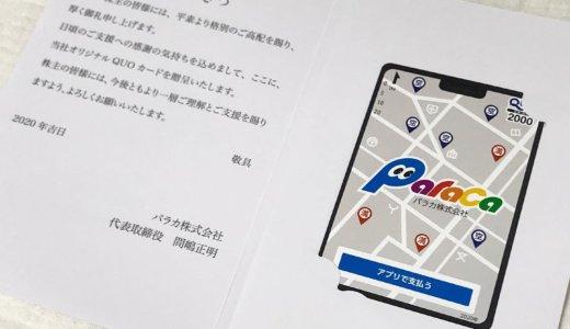 【2020年9月優待】クオカード 2,000円分<br>パカラ(4809)より到着しました❣️