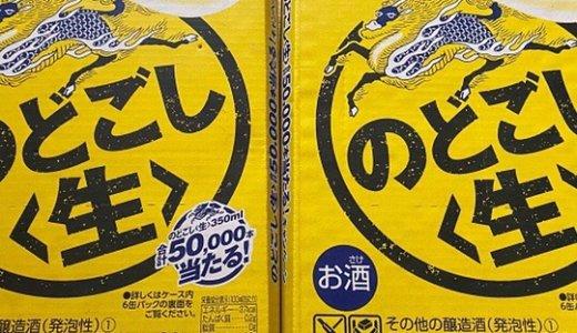 【ふるさと納税】北海道千歳市より「のどごし生 350ml×24缶を2ケース」が到着しました❣️