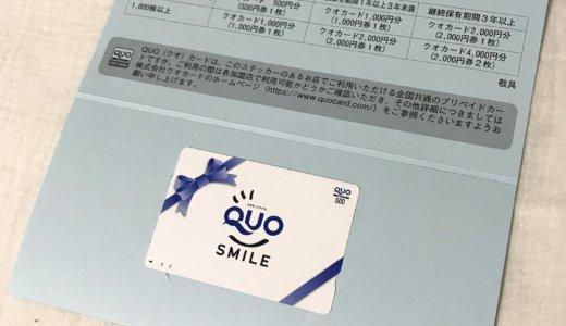 【2020年9月優待】クオカード 500円分<br>システム情報(3677)より到着しました❣️