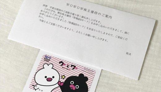 【2020年9月優待】クオカード 2,000円分<br>WOWOW(4839)より到着しました❣️