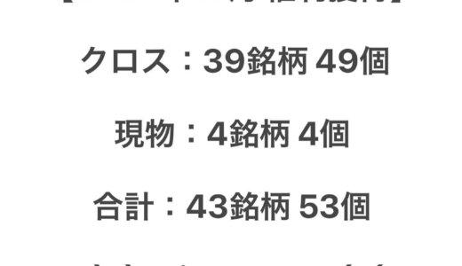 【2020年12月権利獲得の記録】クロス 39銘柄 49個、長期現物 4銘柄4個❣️<br>合計 43銘柄 53個獲得しました❣️