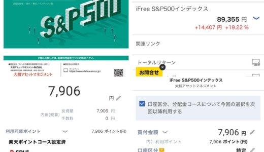 【楽天ポイント投資】iFree S&P500インデックスを7,906p買増し@2021.01