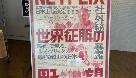 【株主優待映画🎥】Netflix 世界征服の野望 を鑑賞@ヒューマントラストシネマ渋谷
