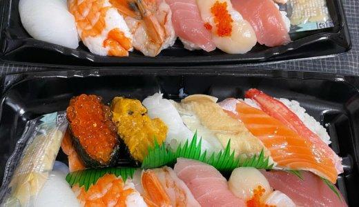 【株主優待ディナー😋】かっぱ寿司 で「冬の特盛り 2人前」をテイクアウト🥡しました❣️