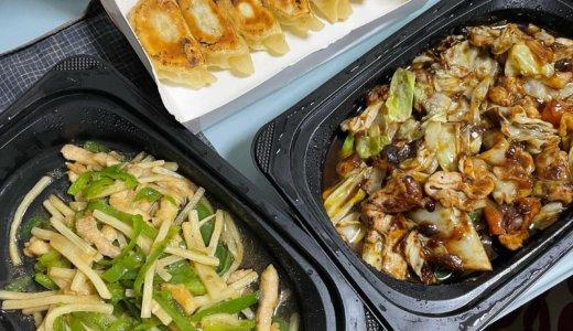 【株主優待ディナー😋】バーミヤン で「青椒肉絲 、回鍋肉 、餃子🥟ダブル」をテイクアウト❣️