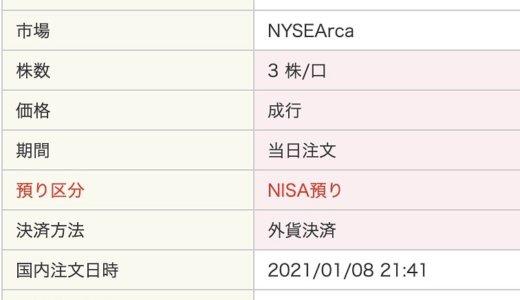 【米国株🇺🇸】VOO(バンガードS&P500ETF)を一般NISAで3株買い増ししました❣️
