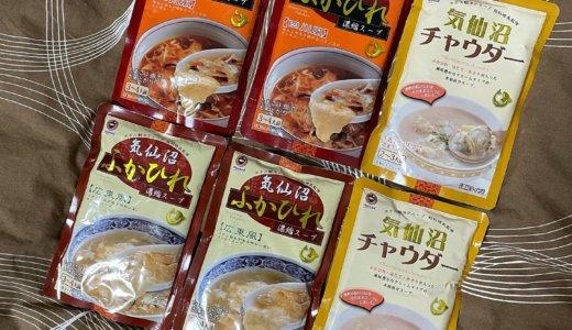 【カタログギフト】気仙沼ふかひれ濃縮スープ<br>大和証券グループ本社(8601)より到着しました❣️
