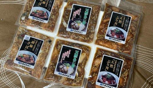 【ふるさと納税】長崎県松浦市より「海の幸 海鮮醤油漬けセット」が到着しました❣️