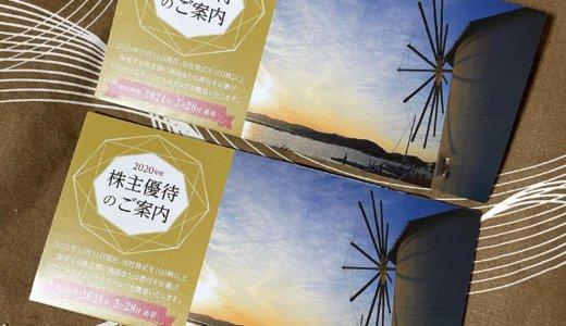 【2020年10月株主優待】株主優待商品カタログ 2冊<br>萩原工業(7856)より到着しました❣️