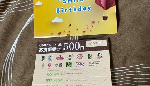 【お誕生日プレゼント】ワタミふれあいカードより「ワタミグループ共通お食事券 2,500円分」が届きました❣️今回で4回目❣️