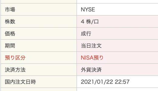【米国株🇺🇸】V(ビザ)を半年ぶりに一般NISAで4株買い増し❣️