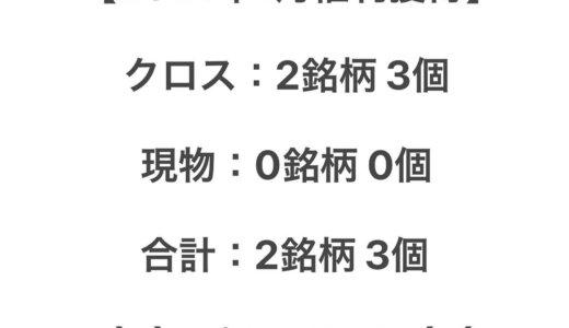 【2021年1月権利獲得の記録】クロス 2銘柄 3個、長期現物 0銘柄0個❣️ 合計 2銘柄 3個獲得しました❣️