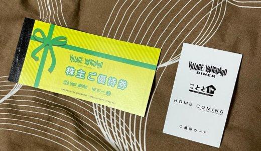 【2020年10月株主優待🎁】株主ご優待券 12,000円分、ご優待カード<br>ヴィレッジヴァンガード(2769)より到着しました❣️