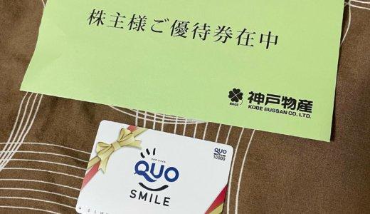 【2020年10月株主優待🎁】クオカード 10,000円分<br>神戸物産(6309)より到着しました❣️