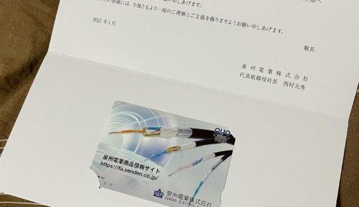 【2020年10月優待🎁】クオカード 1,000円分<br>泉州電業(9824)より到着しました❣️