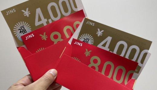 【株主優待福袋😊】JINS福袋で当たり<br>4,000円券が入ってて合計12,000円券が2袋❣️