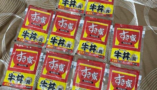 【カタログギフト🎁】ゼンショーの株主優待券 3,000円分を送り返して選んだ「すき家 の牛丼の具 10袋」が到着しました❣️