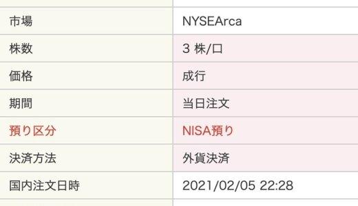 【米国株🇺🇸】VOO(バンガード S&P 500 ETF)を一般NISAで3株買い増ししました❣️