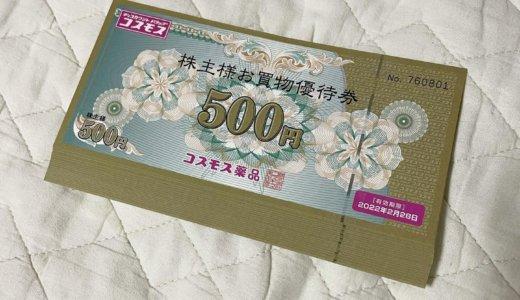 【2020年11月株主優待🎁】株主様お買い物優待券 10,000円分<br>コスモス薬品(3349)より到着しました❣️