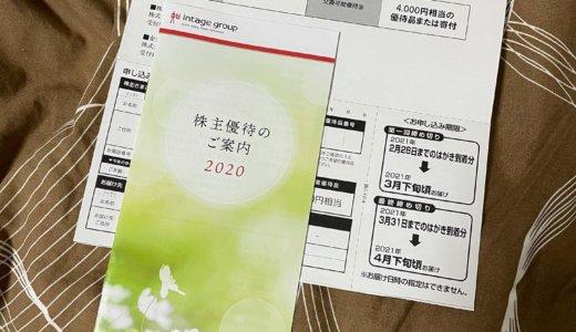 【2020年12月株主優待🎁】株主優待のご案内 4,000円相当<br>インテージ(4326)より到着しました❣️
