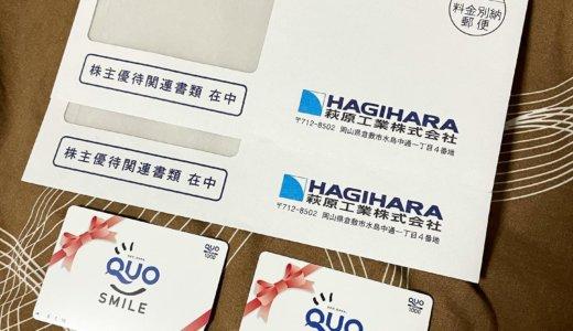 【2020年10月株主優待🎁】クオカード 2,000円分<br>荻原工業(7856)より到着しました❣️