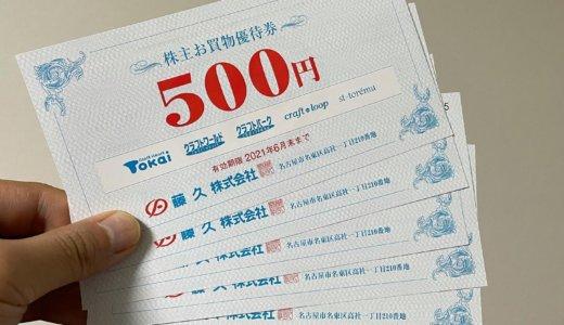 【2020年12月株主優待🎁】株主お買物ご優待券 2,500円分と入会更新チケット 550円相当<br>藤久(9966)より到着しました❣️