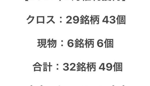 【2021年2月権利獲得の記録】クロス 29銘柄 43個、長期現物 6銘柄6個❣️ 合計 32銘柄 49個獲得しました❣️