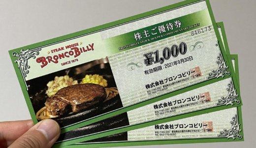 【2020年12月株主優待🎁】株主ご優待 3,000円分<br>ブロンコビリー(2332)より到着しました❣️