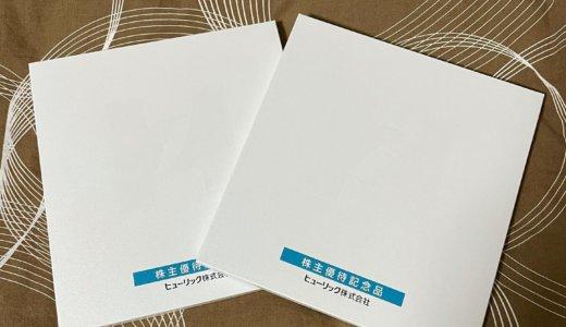 【2020年12月株主優待🎁】株主優待記念品 3,000円相当×2冊<br>ヒューリック(3003)より到着しました❣️
