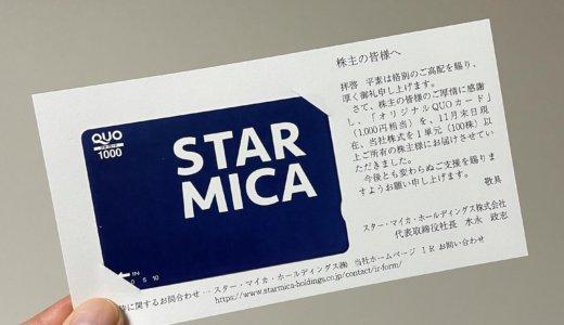 【2020年11月株主優待🎁】クオカード 1,000円分<br>スターマイカ(2975)より到着しました❣️