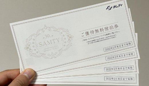 【2020年11月株主優待🎁】ご優待無料宿泊券 4チケット<br>サムティ(3244)より到着しました❣️