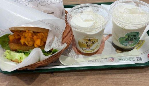 【株主優待ランチ😋】モスバーガーで「マッケンチーズコロッケ、まぜるシェイク南高梅」を頂く❣️