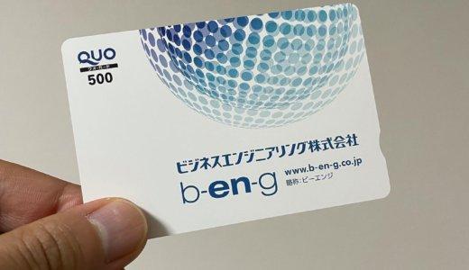 【2020年12月株主優待🎁】クオカード 500円分<br>ビジネスエンジニアリング(4828)より到着しました❣️