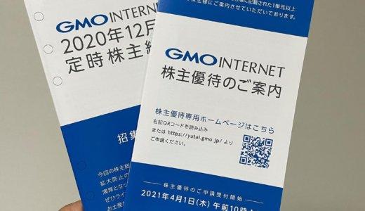 【2020年12月株主優待🎁】株主優待のご案内<br>GMOインターネット(9449)より到着しました❣️