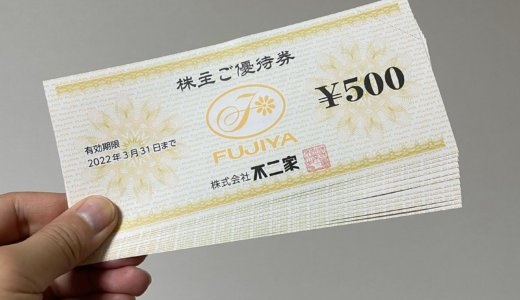 【2020年12月株主優待🎁】株主ご優待券 6,000円分<br>不二家(2211)より到着しました❣️