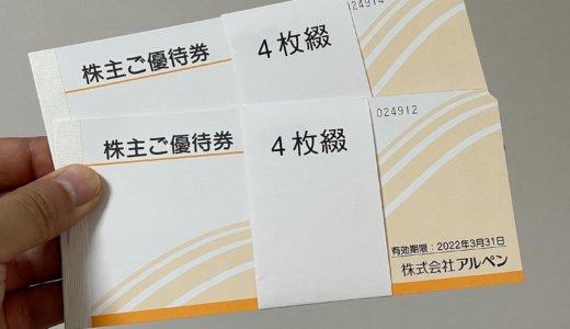 【2020年12月株主優待🎁】株主ご優待券 4,000円分<br>アルペン(3028)より到着しました❣️