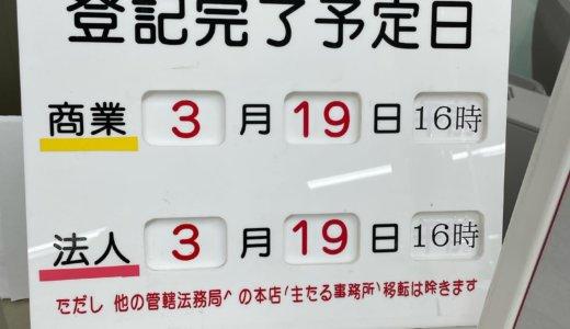 神戸地方法務局 にて法人登記 をしてきたので会社設立についての備忘録