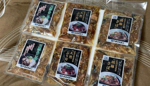 【ふるさと納税🎁】長崎県松浦市より「海の幸 海鮮漬け丼セット」が到着しました❣️