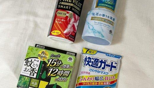 【2020年12月株主優待🎁】自社製品 2,000円相当<br>アース製薬(4985)より到着しました❣️